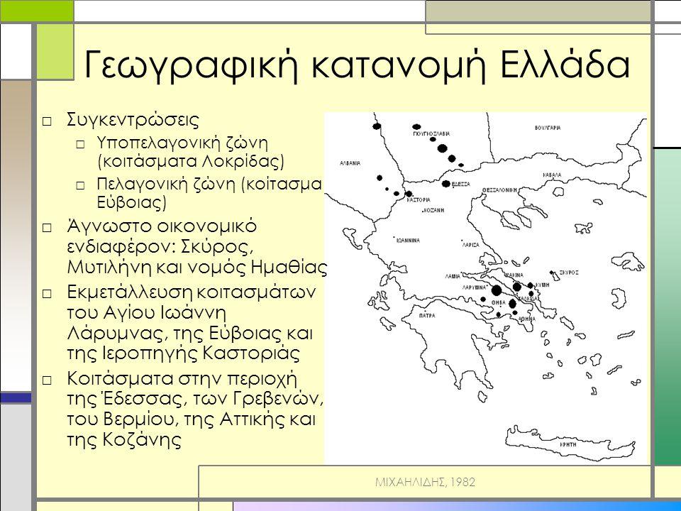 Γεωγραφική κατανομή Ελλάδα