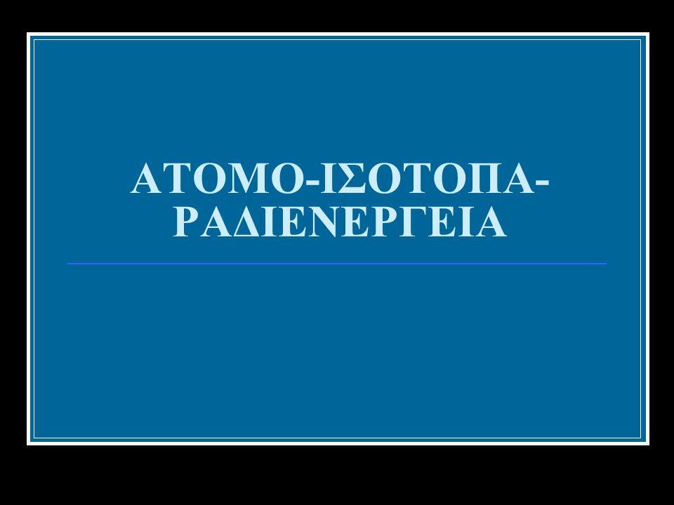 ΑΤΟΜΟ-ΙΣΟΤΟΠΑ-ΡΑΔΙΕΝΕΡΓΕΙΑ