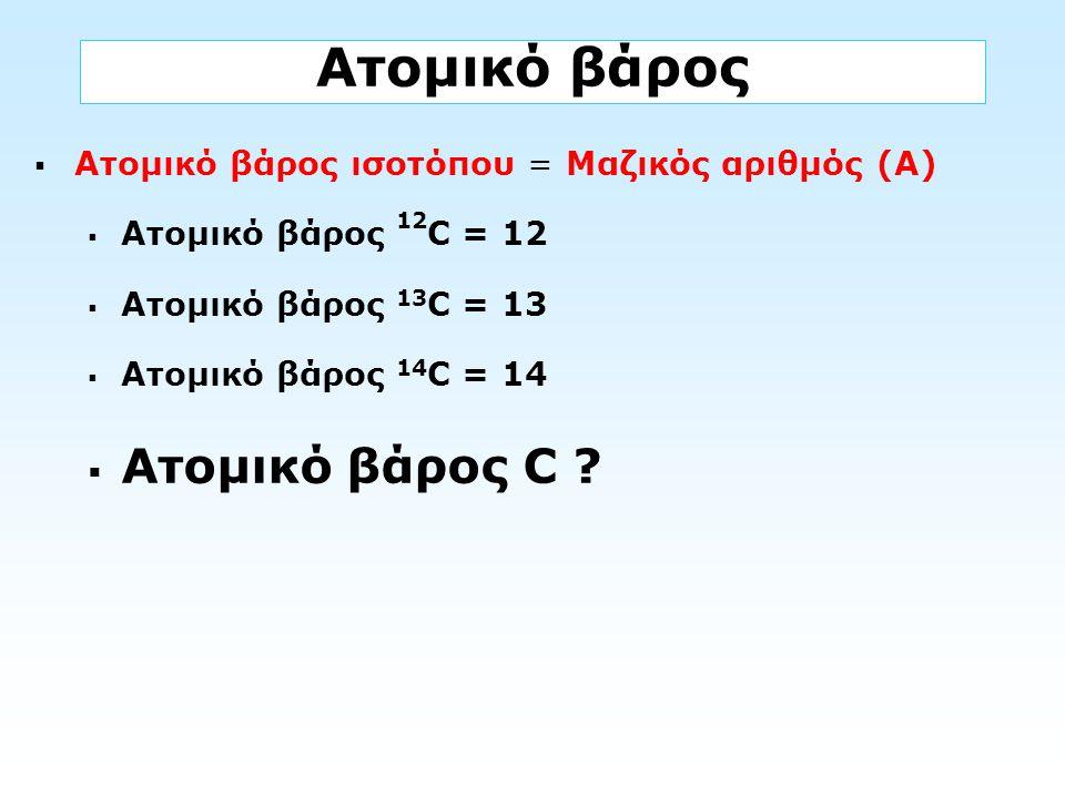 Ατομικό βάρος Ατομικό βάρος C