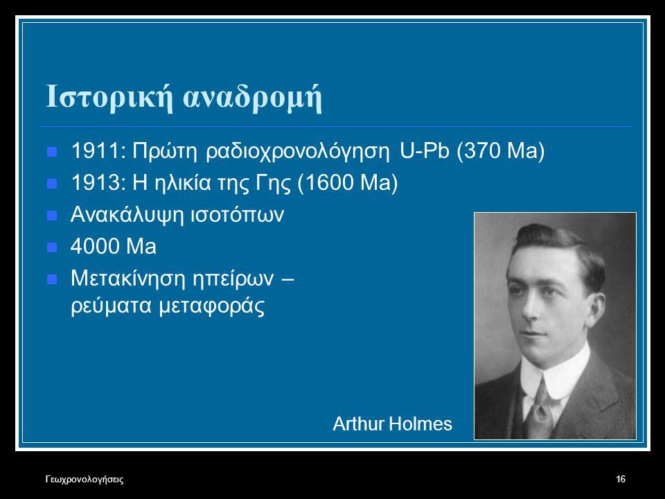 Ιστορική αναδρομή 1911: Πρώτη ραδιοχρονολόγηση U-Pb (370 Μa)