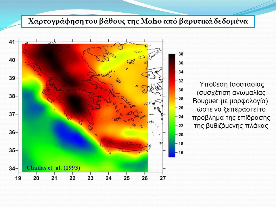 Χαρτογράφηση του βάθους της Moho από βαρυτικά δεδομένα