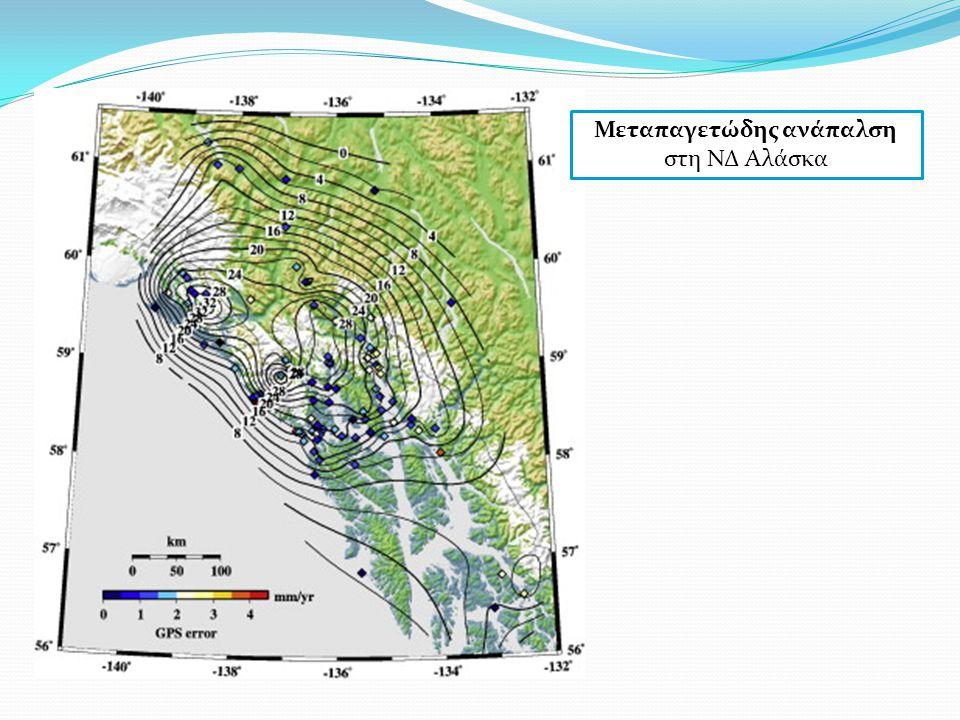 Μεταπαγετώδης ανάπαλση στη ΝΔ Αλάσκα