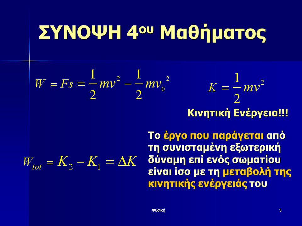 ΣΥΝΟΨΗ 4ου Μαθήματος Κινητική Ενέργεια!!!