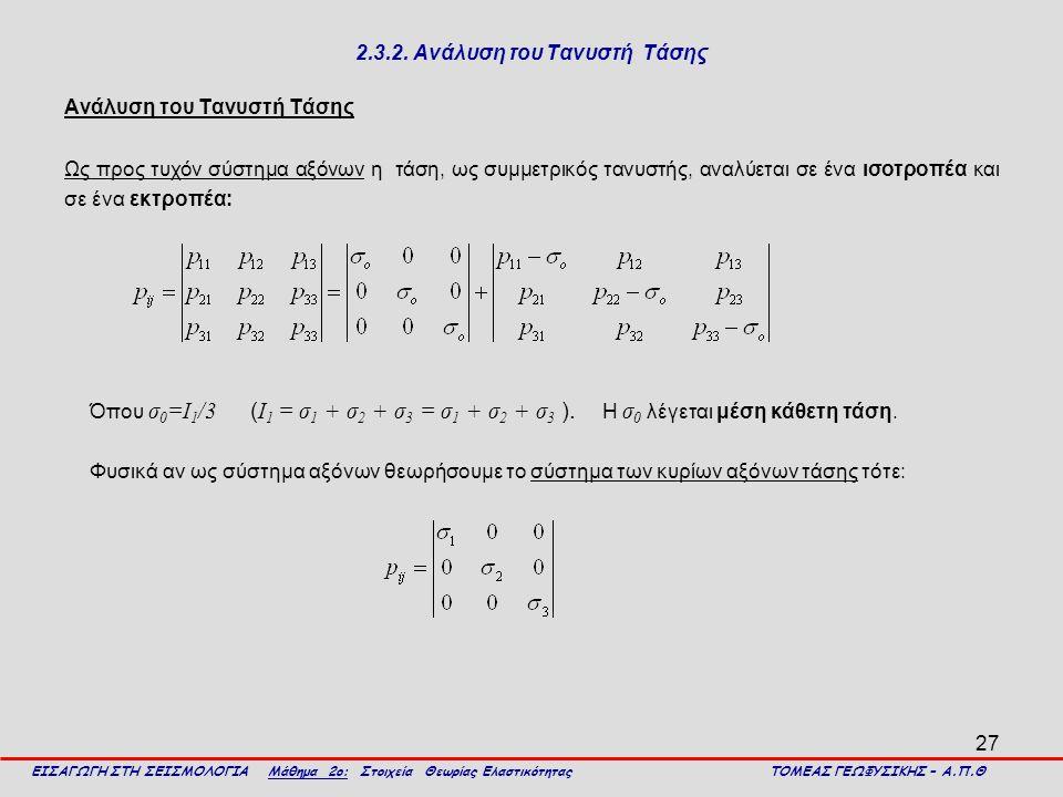 2.3.2. Ανάλυση του Τανυστή Τάσης