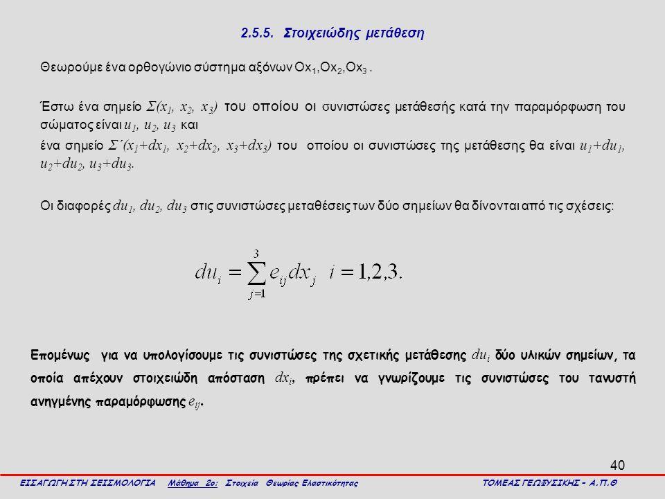 Θεωρούμε ένα ορθογώνιο σύστημα αξόνων Οx1,Οx2,Οx3 .