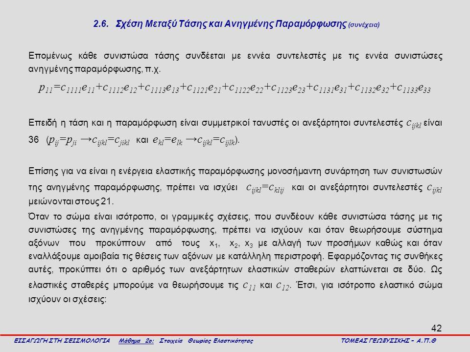 2.6. Σχέση Μεταξύ Τάσης και Ανηγμένης Παραμόρφωσης (συνέχεια)