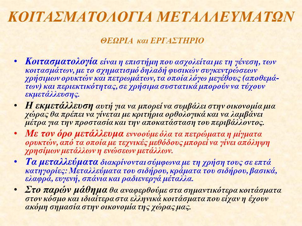 ΚΟΙΤΑΣΜΑΤΟΛΟΓΙΑ ΜΕΤΑΛΛΕΥΜΑΤΩΝ ΘΕΩΡΙΑ και ΕΡΓΑΣΤΗΡΙΟ
