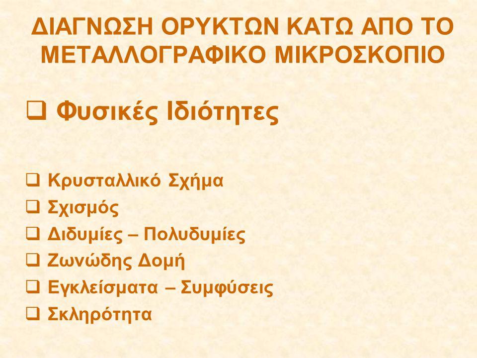 ΔΙΑΓΝΩΣΗ ΟΡΥΚΤΩΝ ΚΑΤΩ ΑΠΟ ΤΟ ΜΕΤΑΛΛΟΓΡΑΦΙΚΟ ΜΙΚΡΟΣΚΟΠΙΟ