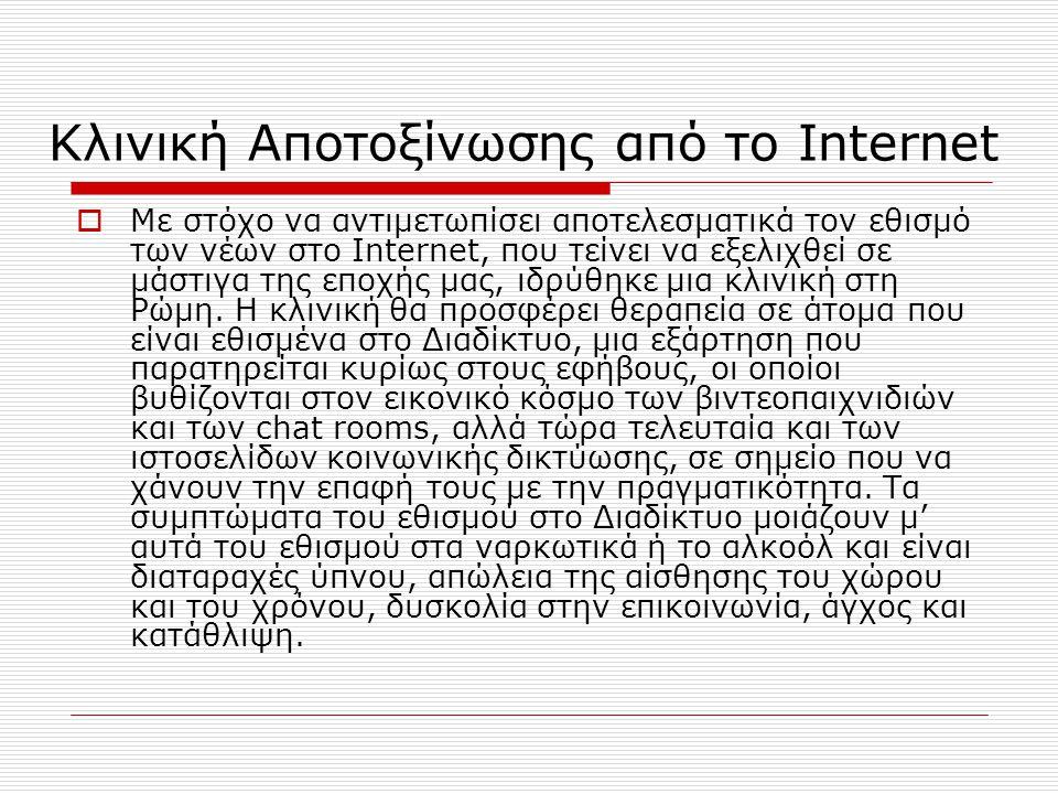 Κλινική Αποτοξίνωσης από το Internet