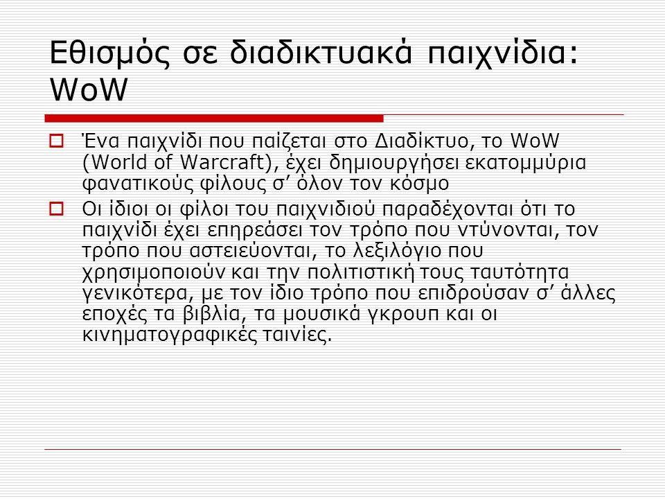 Εθισμός σε διαδικτυακά παιχνίδια: WoW