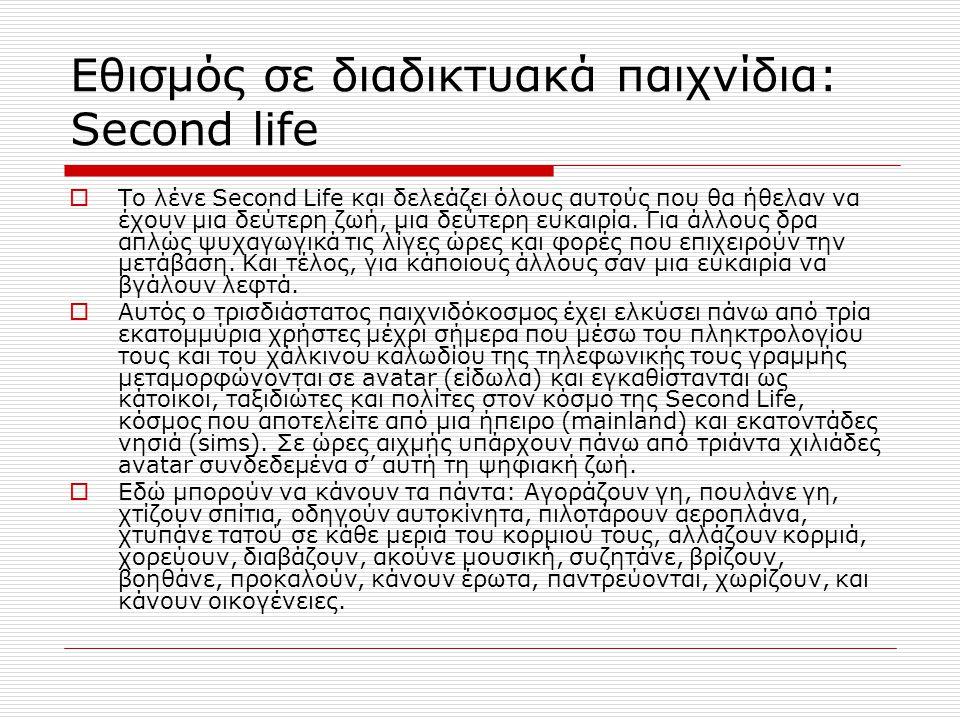 Εθισμός σε διαδικτυακά παιχνίδια: Second life