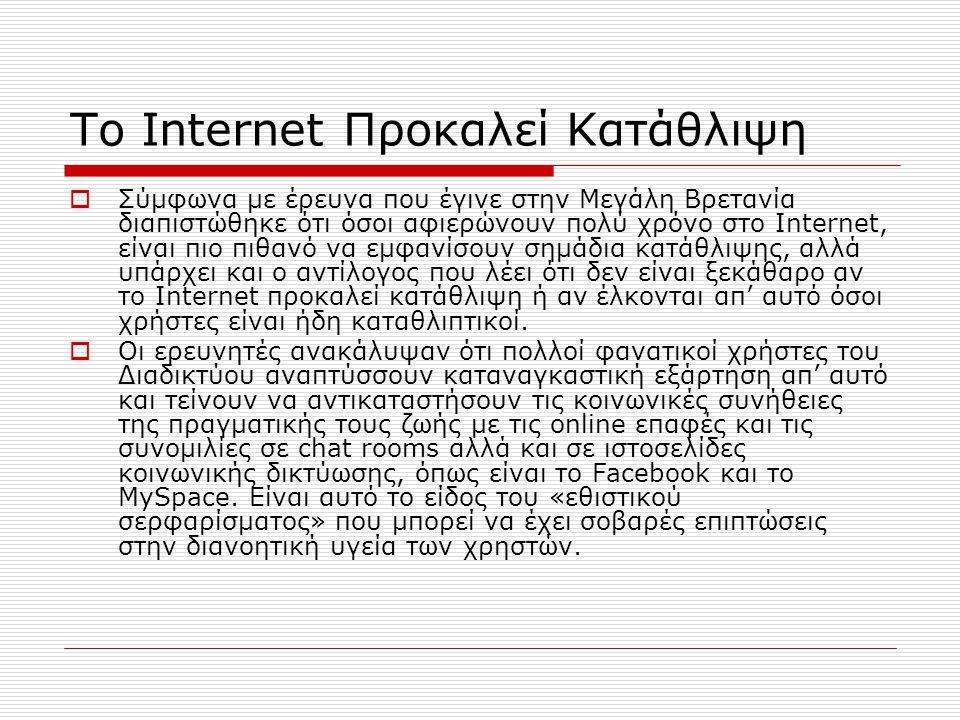 Το Internet Προκαλεί Κατάθλιψη
