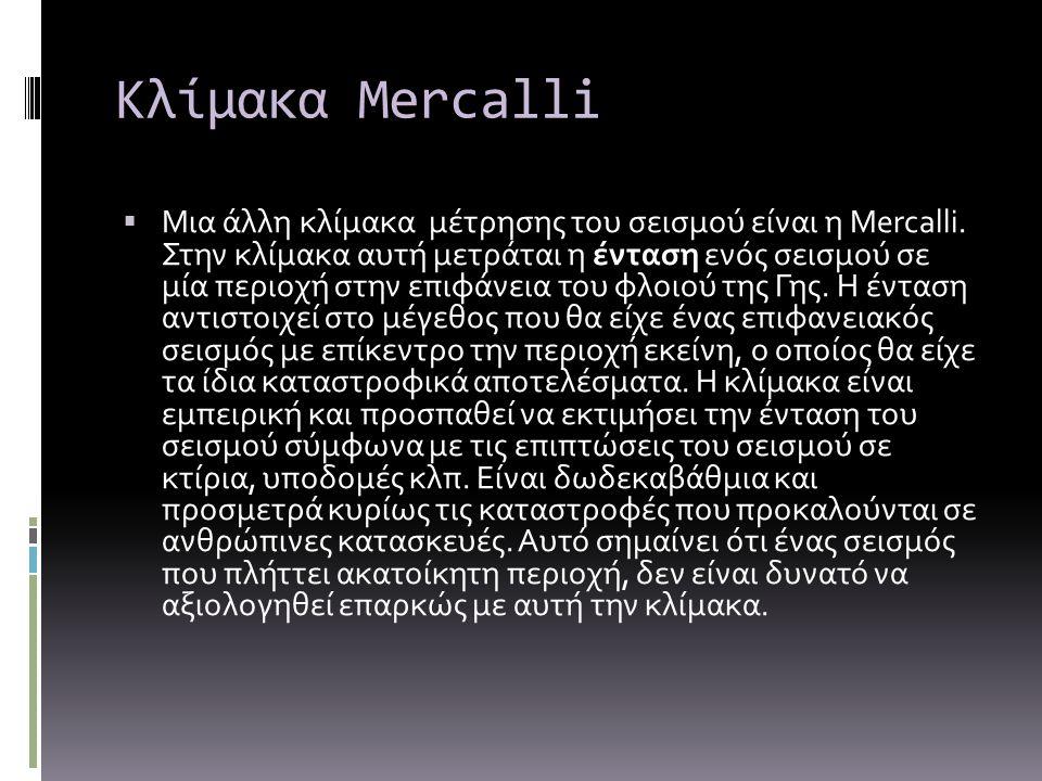 Κλίμακα Mercalli