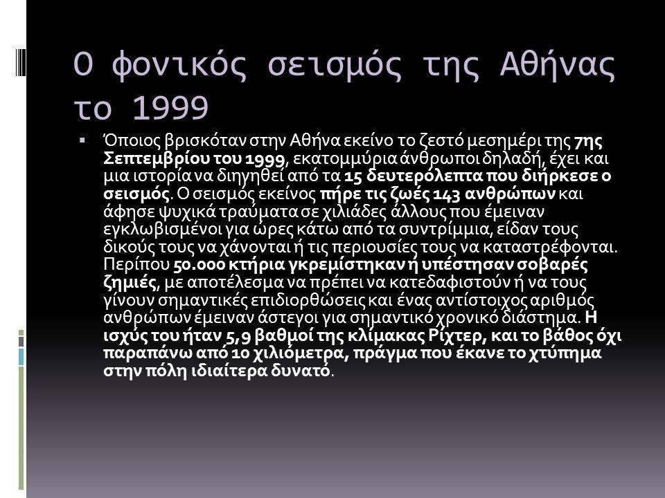 Ο φονικός σεισμός της Αθήνας το 1999