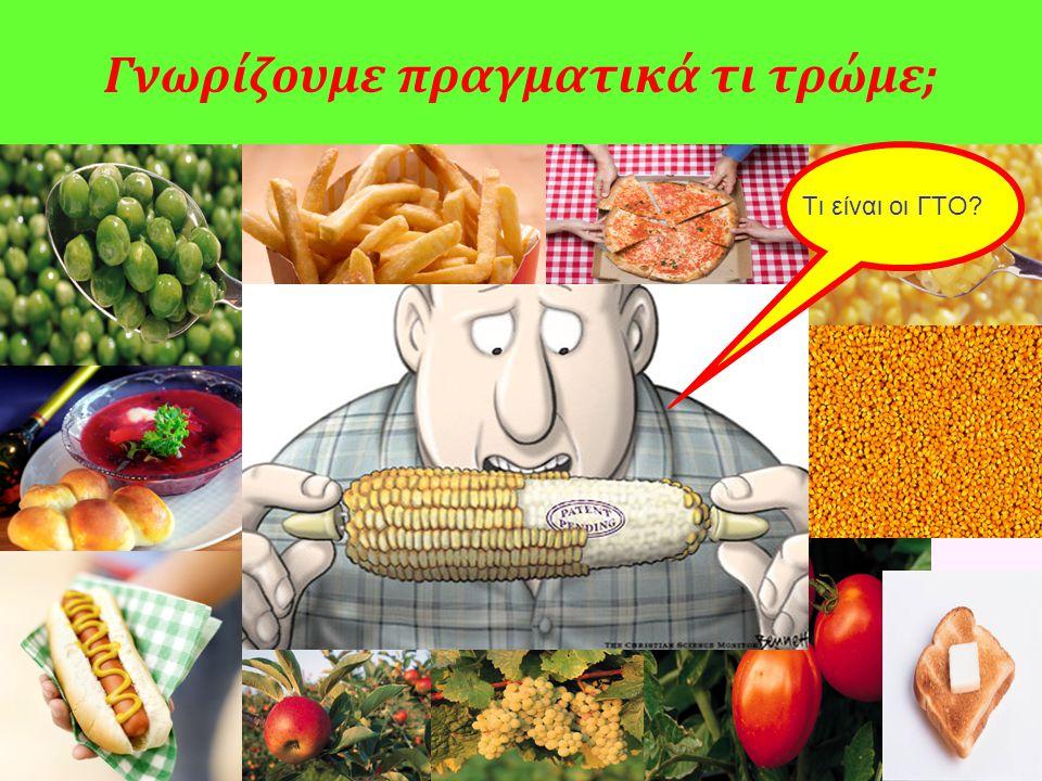 Γνωρίζουμε πραγματικά τι τρώμε;