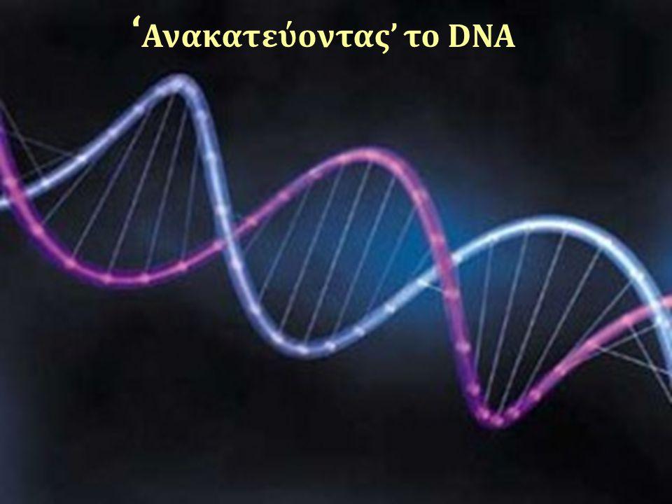 'Ανακατεύοντας' το DNA