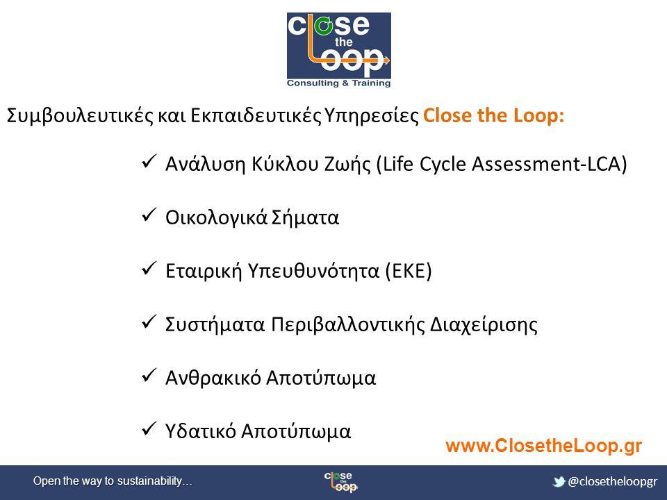 Συμβουλευτικές και Εκπαιδευτικές Υπηρεσίες Close the Loop: