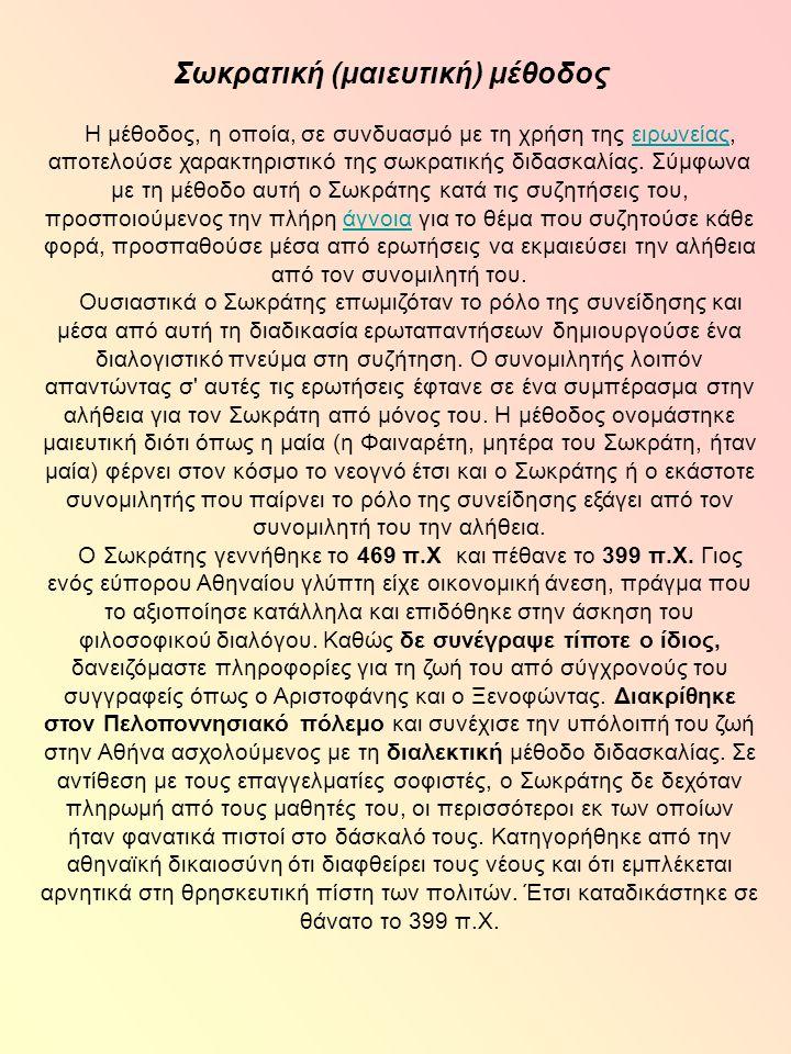 Σωκρατική (μαιευτική) μέθοδος