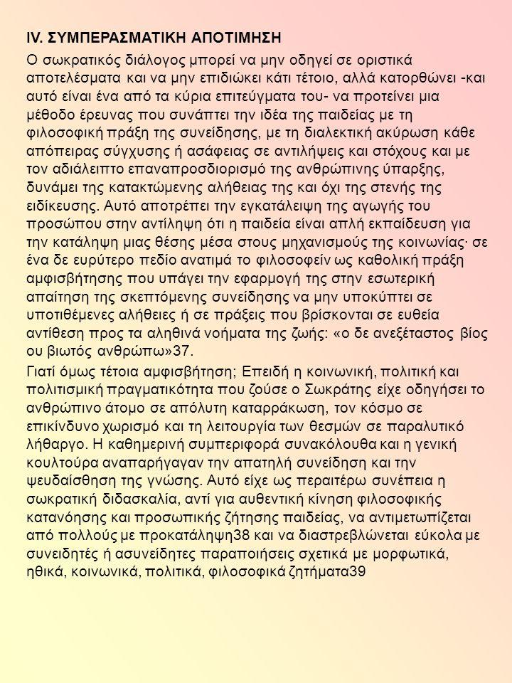 IV. ΣΥΜΠΕΡΑΣΜΑΤΙΚΗ ΑΠΟΤΙΜΗΣΗ