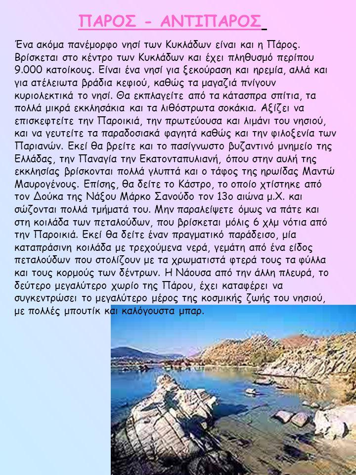 ΠΑΡΟΣ - ΑΝΤΙΠΑΡΟΣ