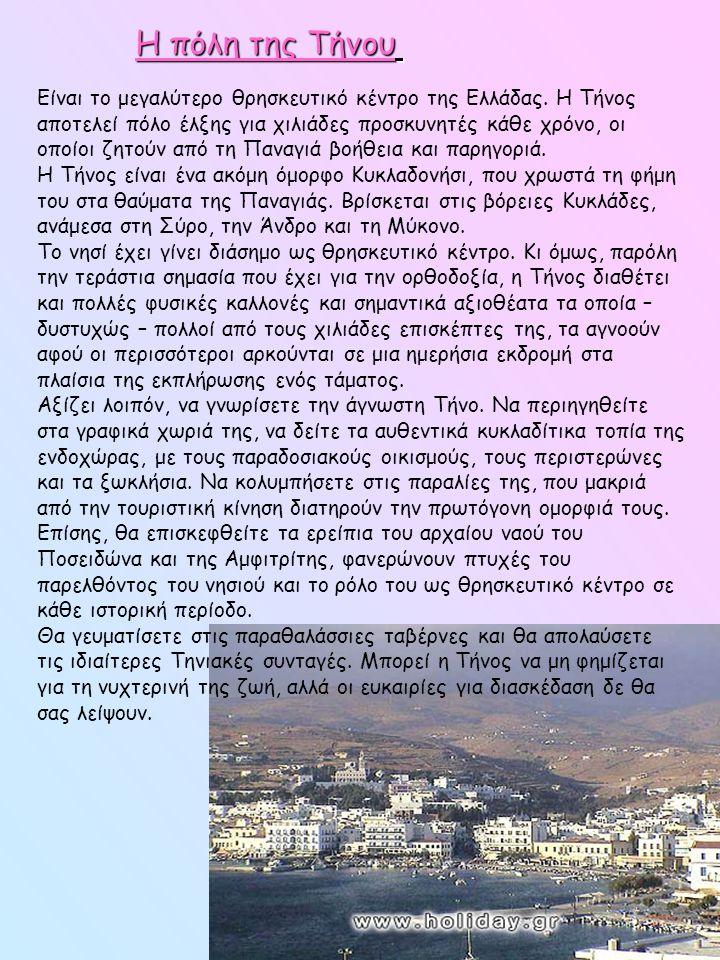 Η πόλη της Τήνου