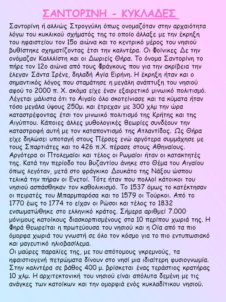ΣΑΝΤΟΡΙΝΗ - ΚΥΚΛΑΔΕΣ