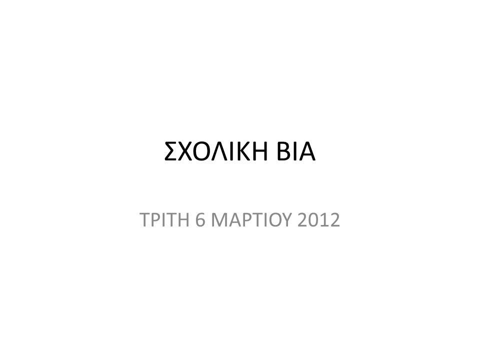 ΣΧΟΛΙΚΗ ΒΙΑ ΤΡΙΤΗ 6 ΜΑΡΤΙΟΥ 2012