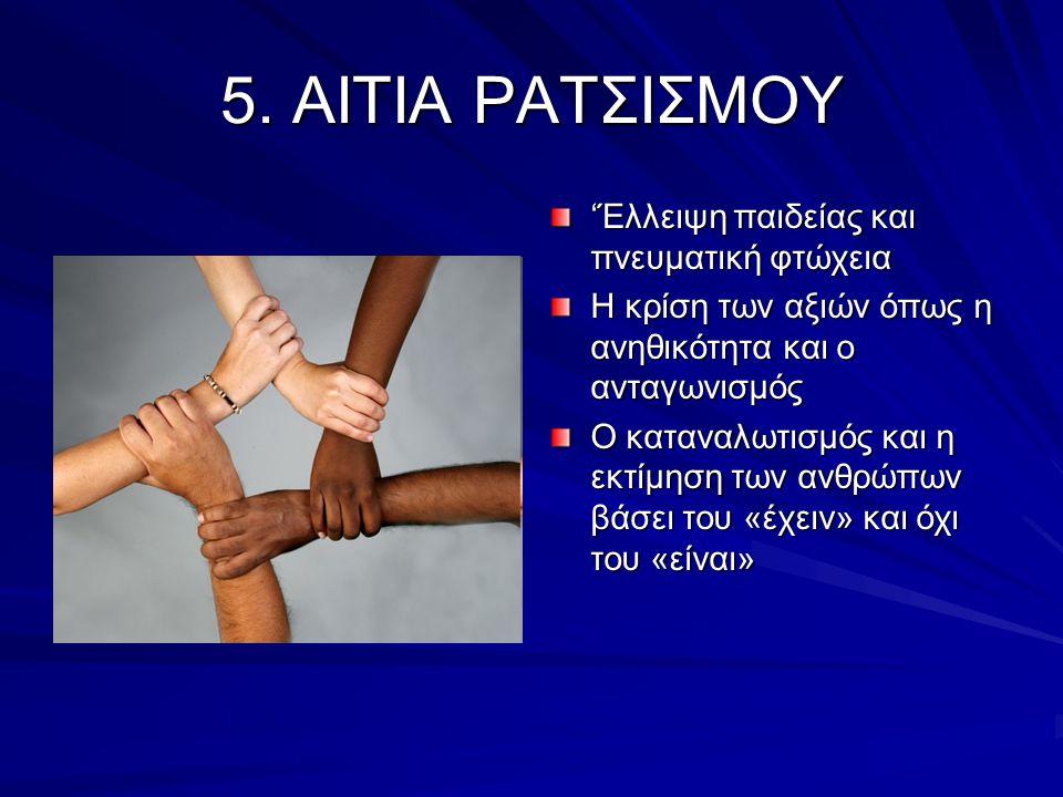 5. ΑΙΤΙΑ ΡΑΤΣΙΣΜΟΥ 'Έλλειψη παιδείας και πνευματική φτώχεια