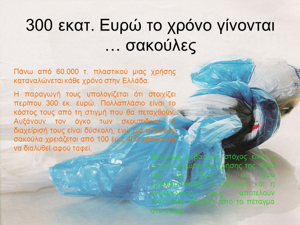 300 εκατ. Ευρώ το χρόνο γίνονται … σακούλες