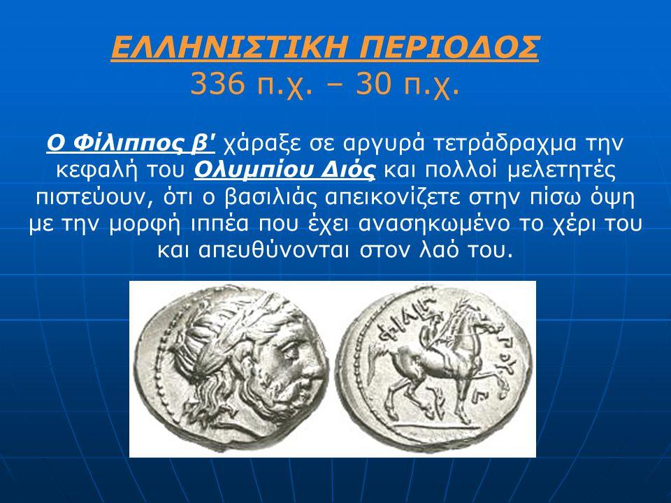 ΕΛΛΗΝΙΣΤΙΚΗ ΠΕΡΙΟΔΟΣ 336 π.χ. – 30 π.χ.