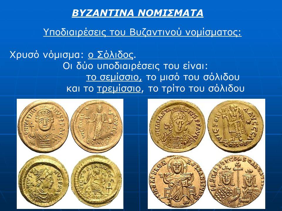 Υποδιαιρέσεις του Βυζαντινού νομίσματος: