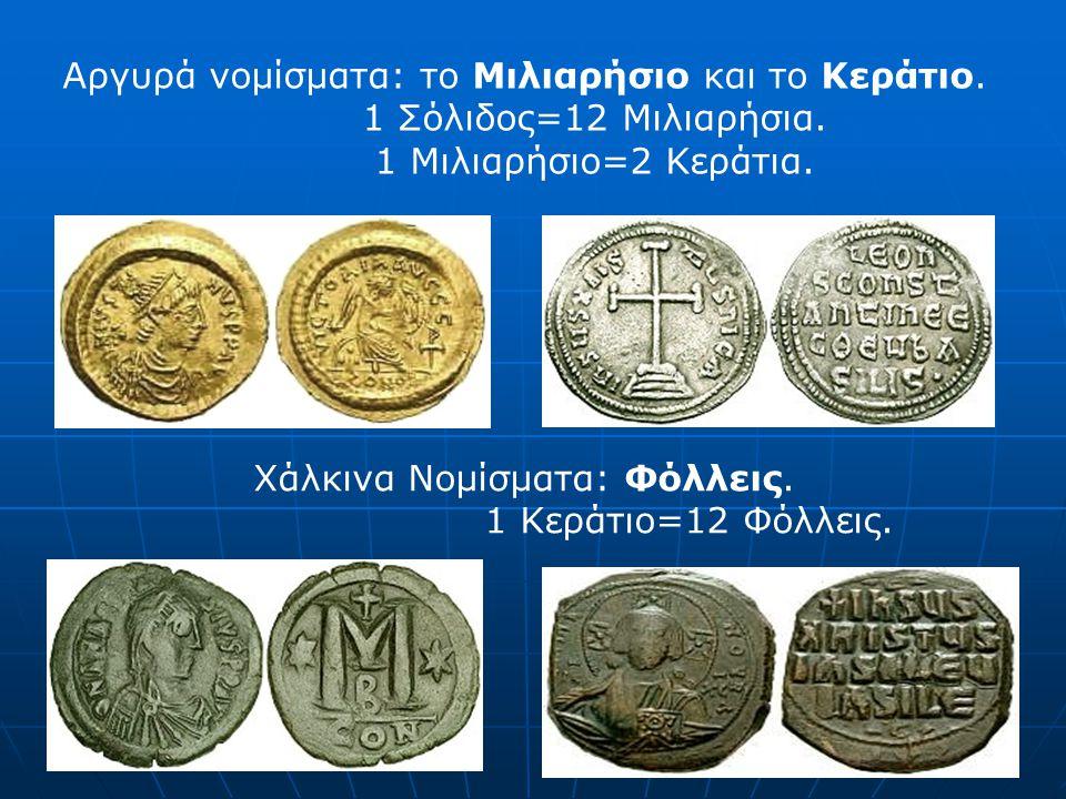 Αργυρά νομίσματα: το Μιλιαρήσιο και το Κεράτιο.