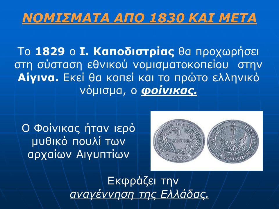 ΝΟΜΙΣΜΑΤΑ ΑΠΟ 1830 ΚΑΙ ΜΕΤΑ