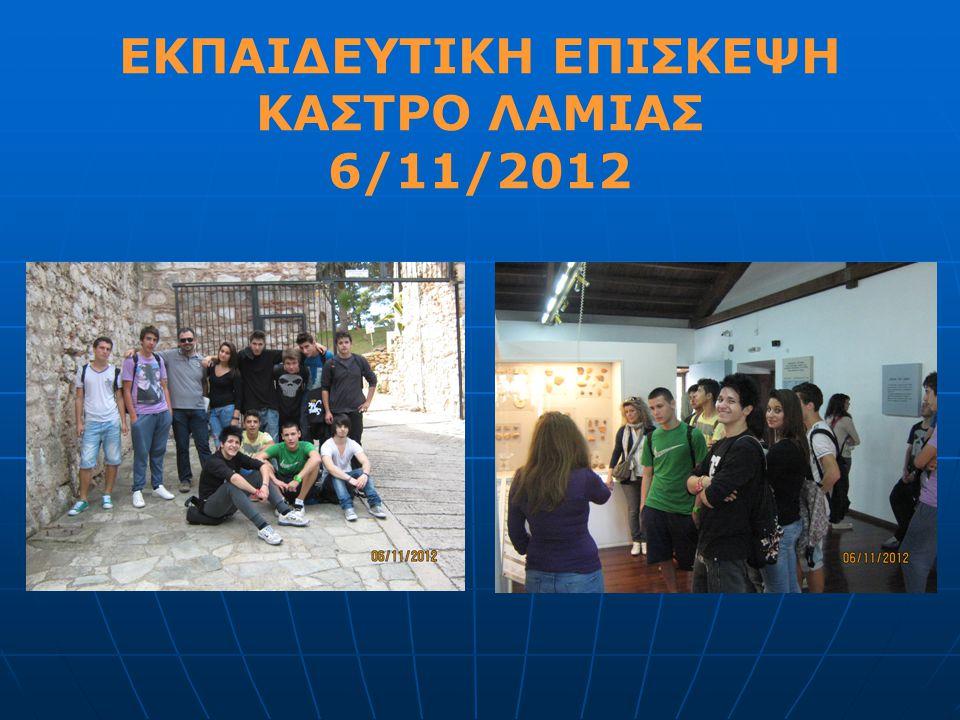 ΕΚΠΑΙΔΕΥΤΙΚΗ ΕΠΙΣΚΕΨΗ ΚΑΣΤΡΟ ΛΑΜΙΑΣ 6/11/2012