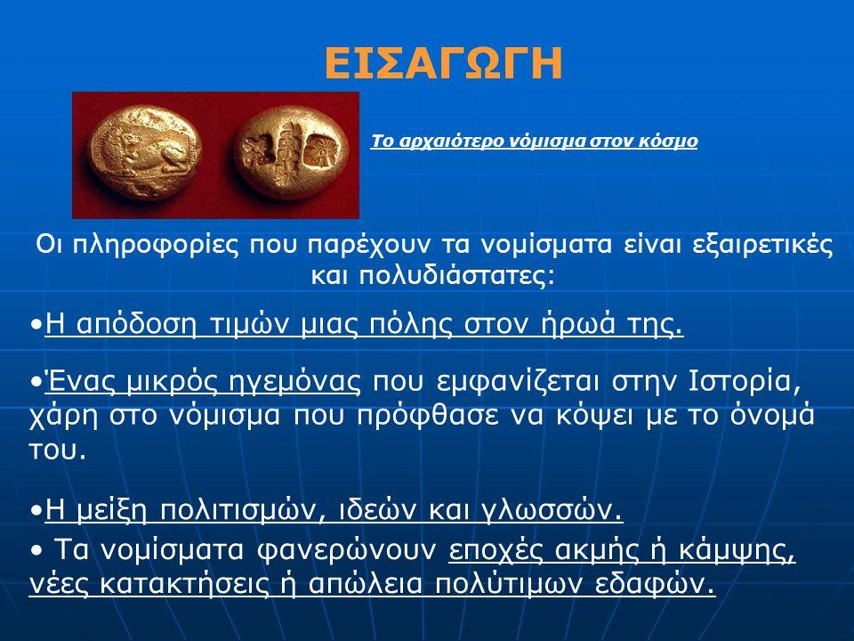 Το αρχαιότερο νόμισμα στον κόσμο