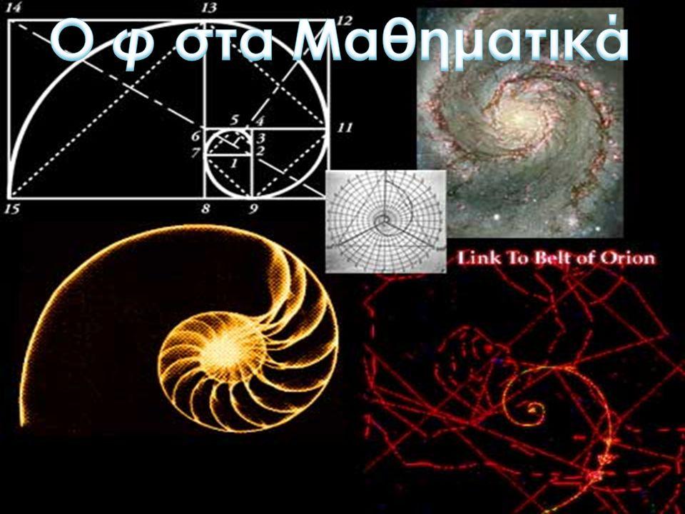 Ο φ στα Μαθηματικά