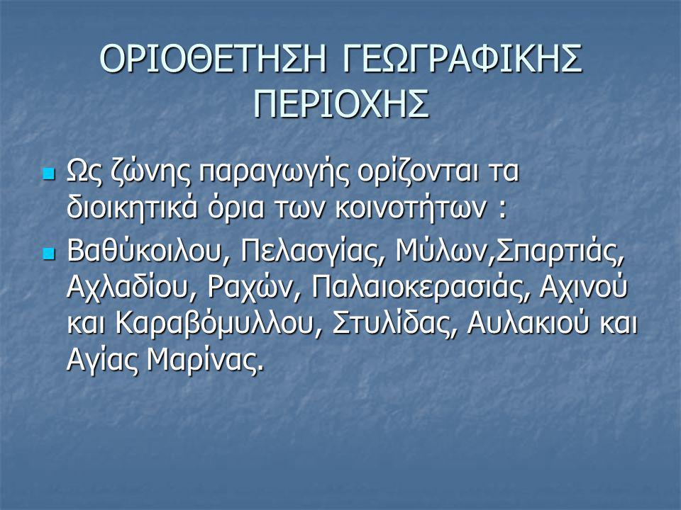 ΟΡΙΟΘΕΤΗΣΗ ΓΕΩΓΡΑΦΙΚΗΣ ΠΕΡΙΟΧΗΣ