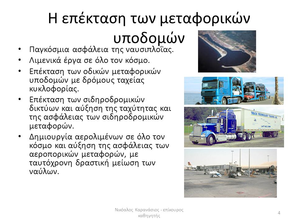 Η επέκταση των μεταφορικών υποδομών