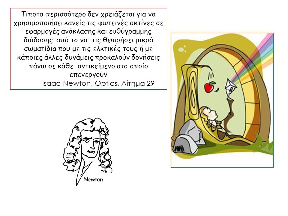 Isaac Newton, Optics, Αίτημα 29