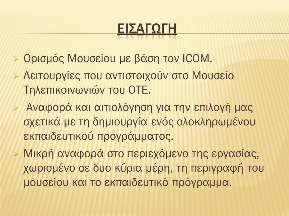 ΕΙΣΑΓΩΓΗ Ορισμός Μουσείου με βάση τον ICOM.