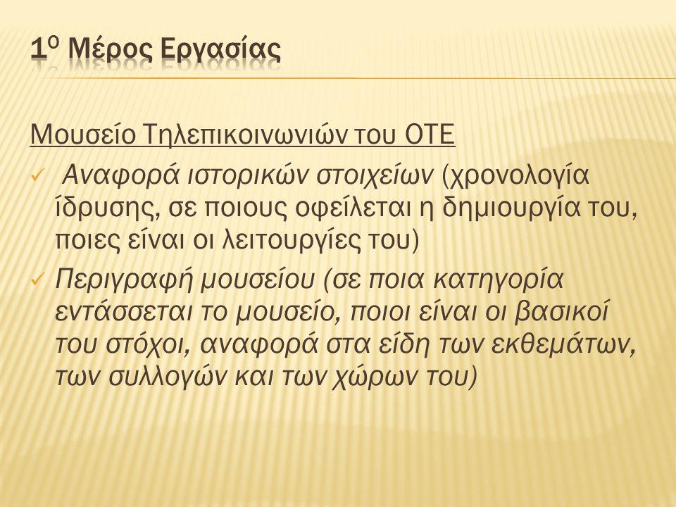1ο Μέρος Εργασίας Μουσείο Τηλεπικοινωνιών του ΟΤΕ.