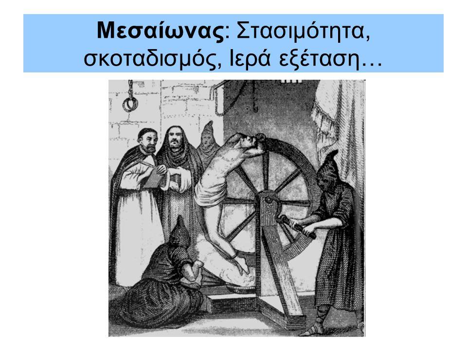 Μεσαίωνας: Στασιμότητα, σκοταδισμός, Ιερά εξέταση…
