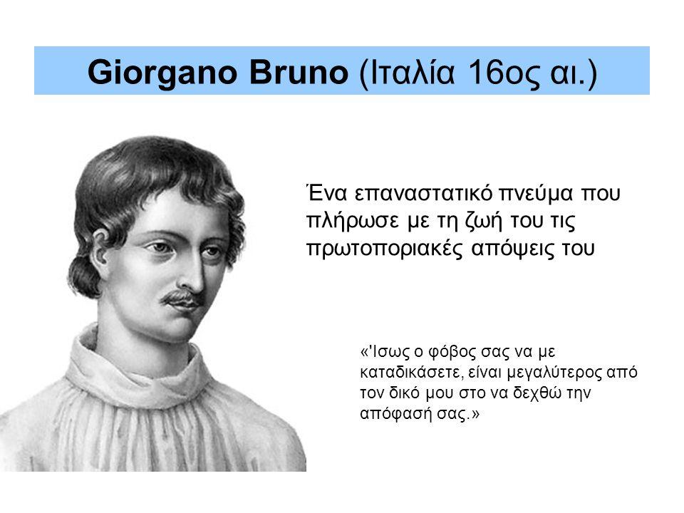 Giorgano Bruno (Ιταλία 16ος αι.)