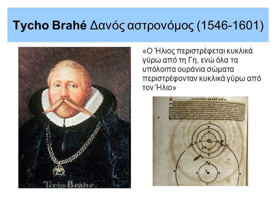 Tycho Brahé Δανός αστρονόμος (1546-1601)