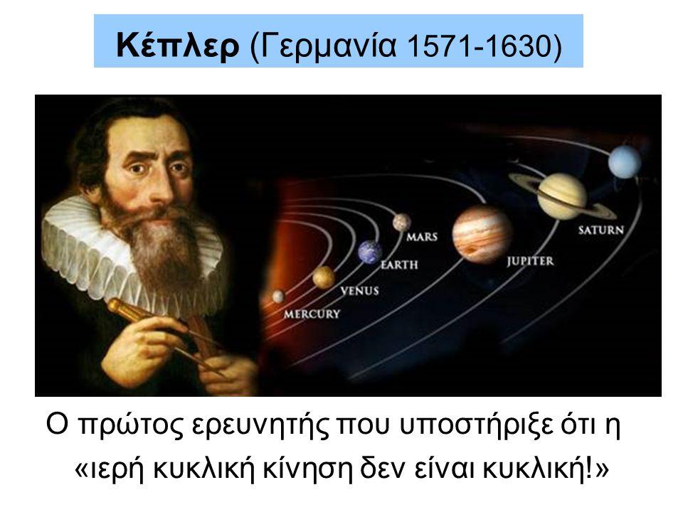 Κέπλερ (Γερμανία 1571-1630) Ο πρώτος ερευνητής που υποστήριξε ότι η
