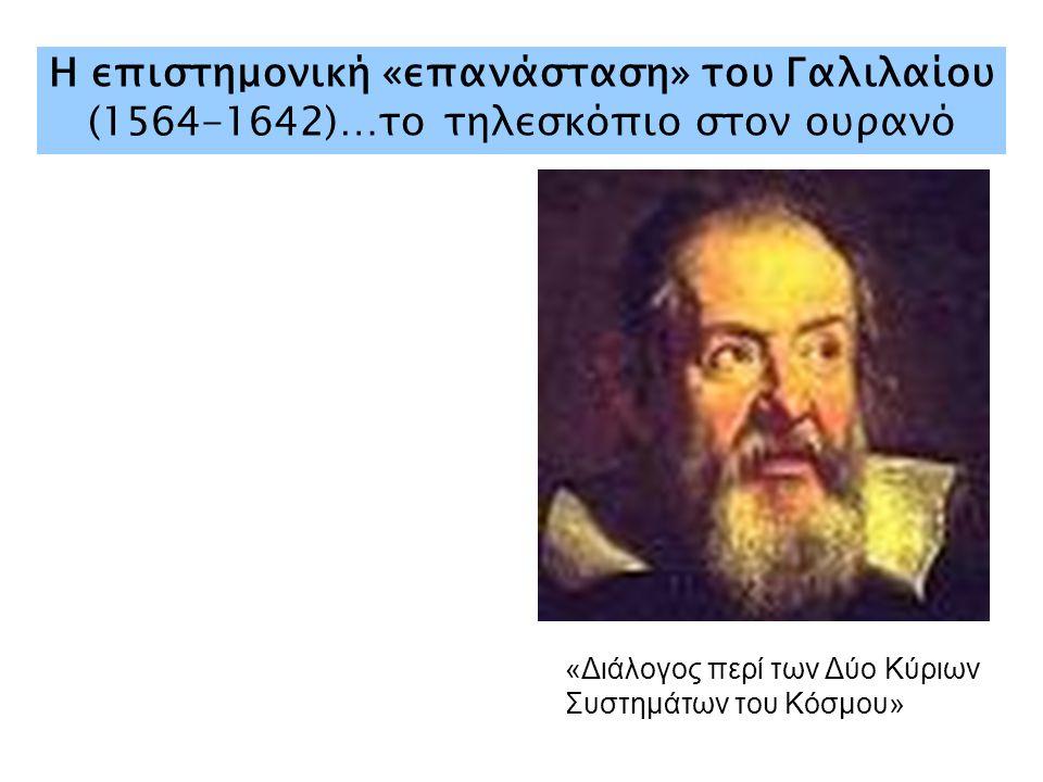 Η επιστημονική «επανάσταση» του Γαλιλαίου (1564-1642)…το τηλεσκόπιο στον ουρανό