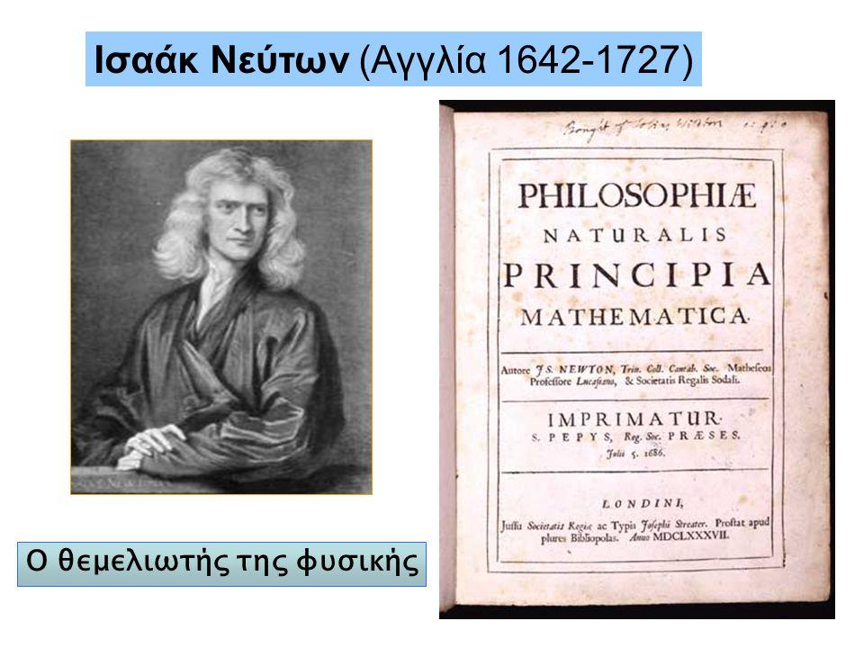 Ισαάκ Νεύτων (Αγγλία 1642-1727)