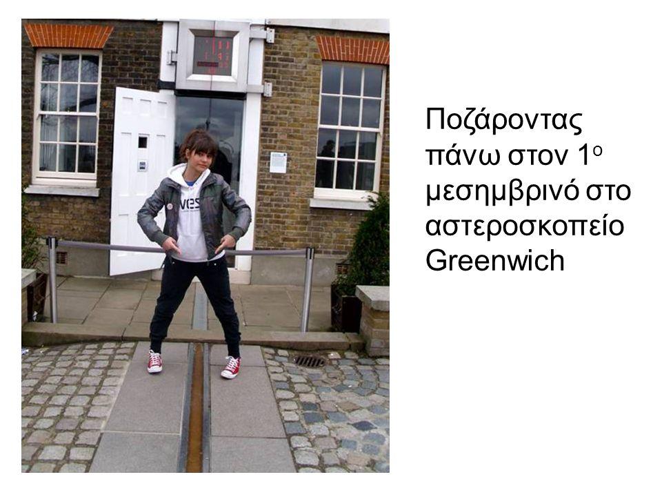 Ποζάροντας πάνω στον 1o μεσημβρινό στο αστεροσκοπείο Greenwich
