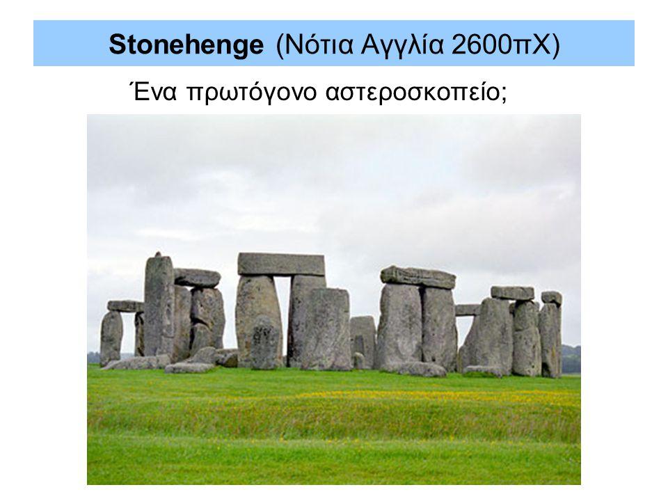 Stonehenge (Νότια Αγγλία 2600πΧ)