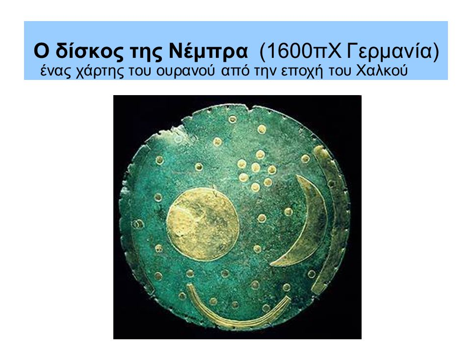 Ο δίσκος της Νέμπρα (1600πΧ Γερμανία)